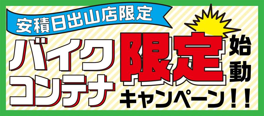安積日出山店限定 バイクコンテナ限定キャンペーン始動!!