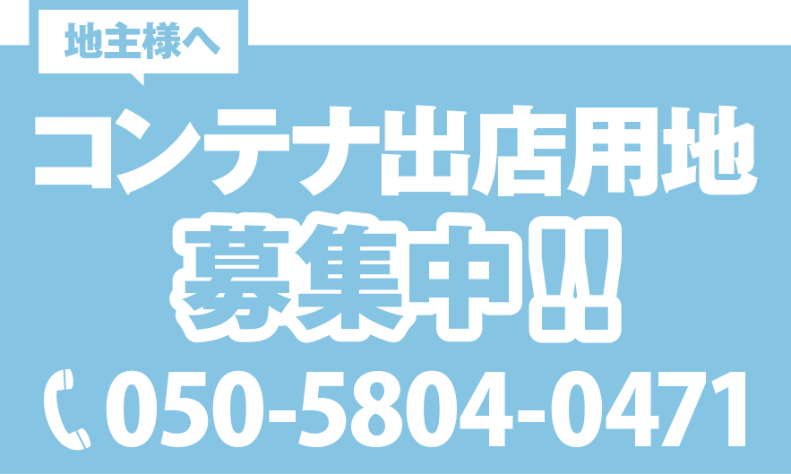 郡中丸木株式会社ストレージ事業部の乗り換えキャンペーン