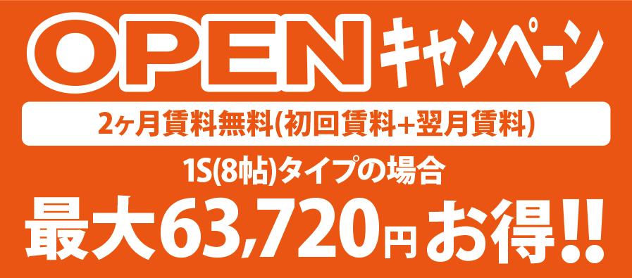 安積日出山・横塚店限定 バイクコンテナ限定キャンペーン始動!!