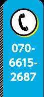 電話:05058040471