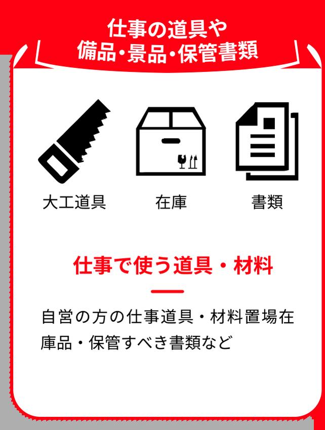 仕事の道具や備品・景品・保管書類