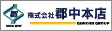 株式会社郡中本店