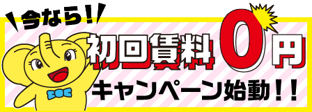 初会賃料0円キャンペーン始動